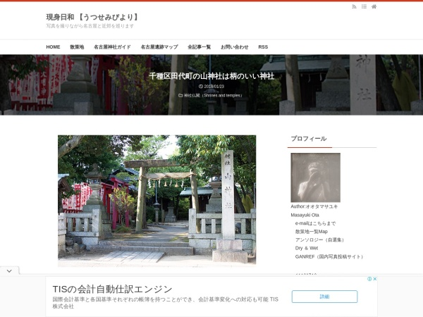千種区田代町の山神社は柄のいい神社