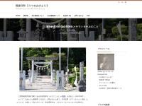 三重県鈴鹿市の加佐登神社とヤマトタケルのこと