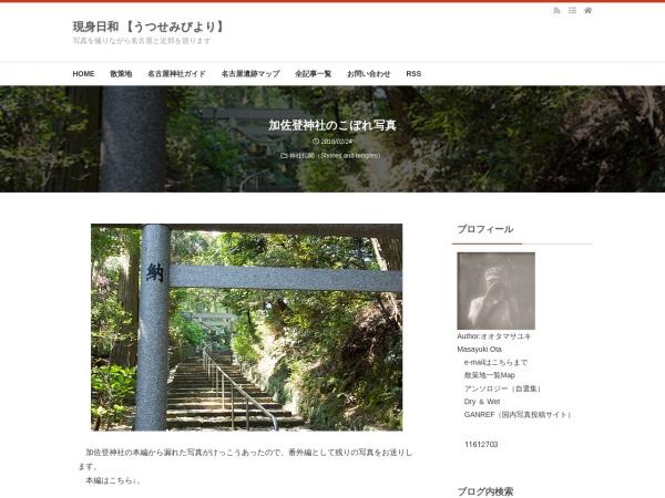 加佐登神社のこぼれ写真