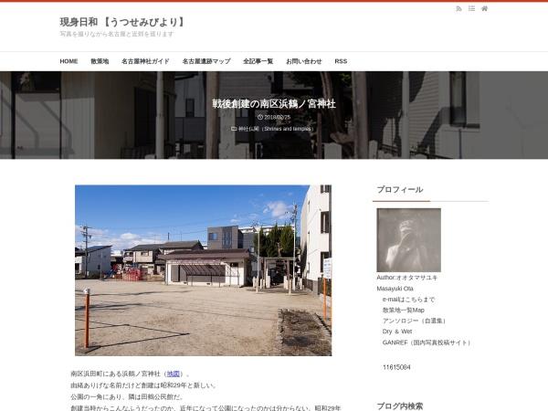 戦後創建の南区浜鶴ノ宮神社