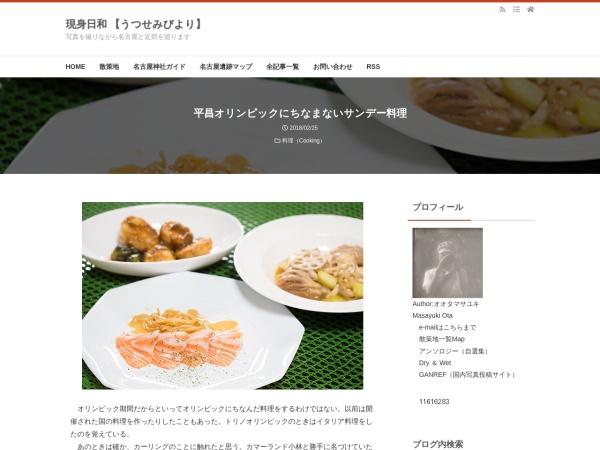 平昌オリンピックにちなまないサンデー料理