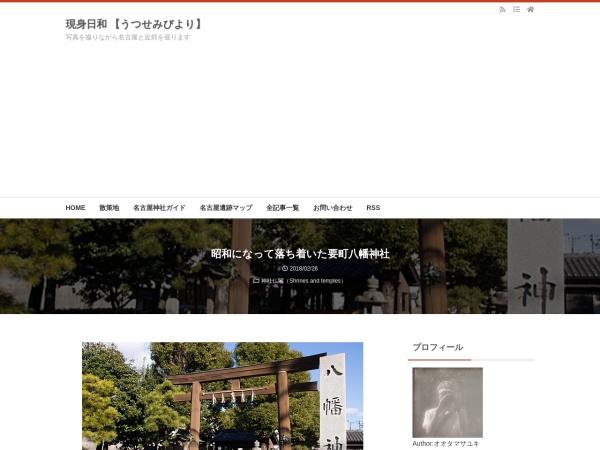 昭和になって落ち着いた要町八幡神社