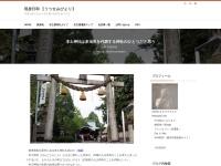 本土神社は多治見を代表する神社のひとつだと思う