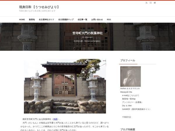 笠寺町大門の秋葉神社
