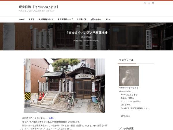 旧東海道沿いの西之門秋葉神社