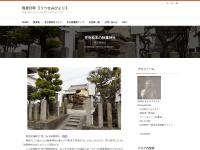 笠寺松本の秋葉神社