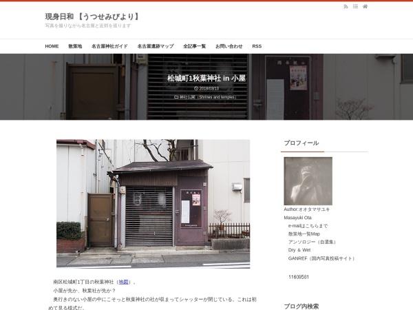 松城町1秋葉神社 in 小屋