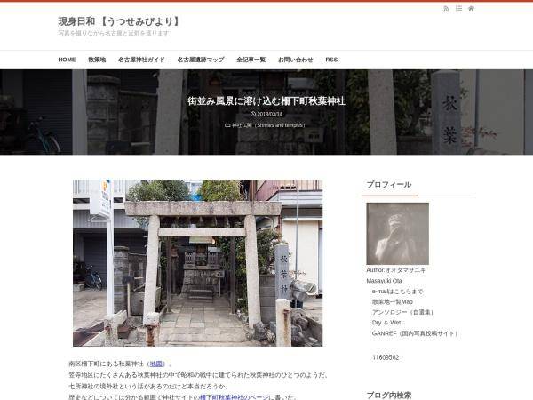 街並み風景に溶け込む柵下町秋葉神社