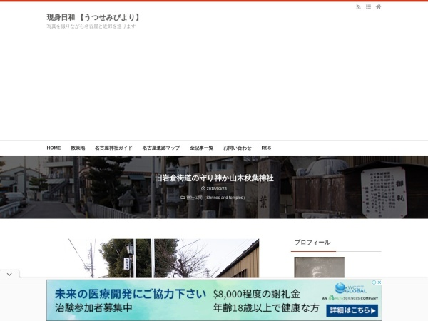 旧岩倉街道の守り神か山木秋葉神社