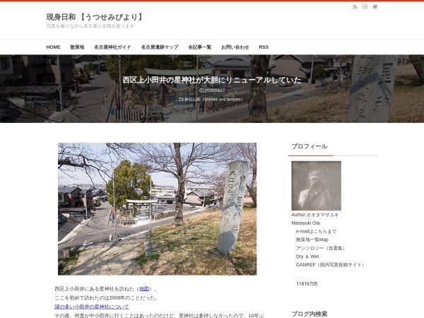 西区上小田井の星神社が大胆にリニューアルしていた