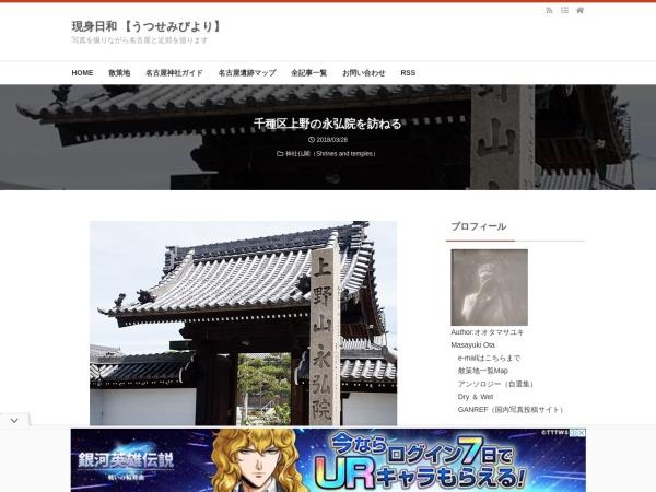 千種区上野の永弘院を訪ねる