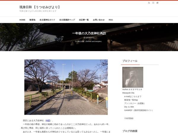 一年後の大乃伎神社再訪