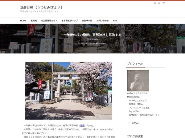 一年後の桜の季節に富部神社を再訪する