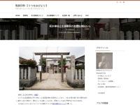 松水神社は水袋新田の加霊松神社から