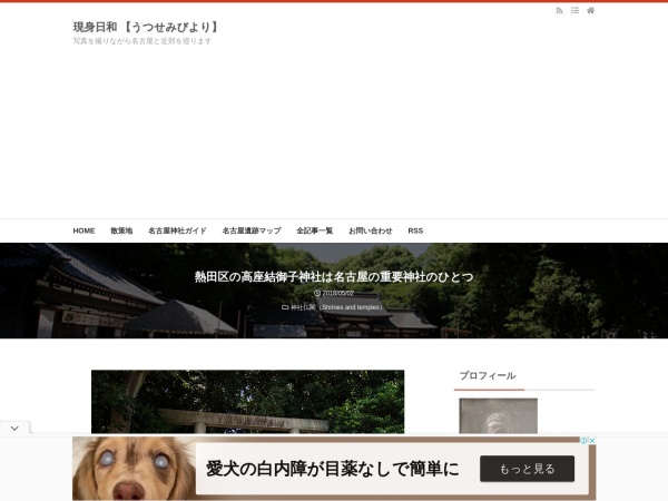 熱田区の高座結御子神社は名古屋の重要神社のひとつ