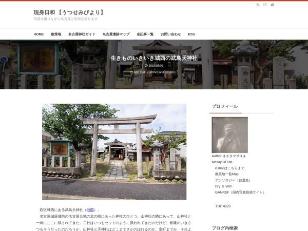 生きものいきいき城西の武島天神社