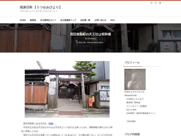 西区笠取町の天王社は昭和感