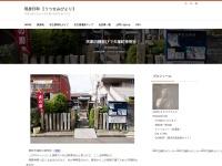 民家の横並びで天塚町神明社