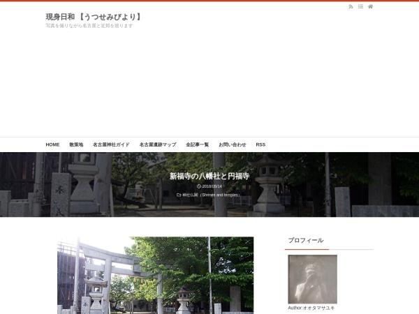 新福寺の八幡社と円福寺