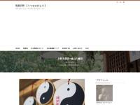 上野天満宮+城山八幡宮