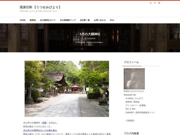 5月の大縣神社