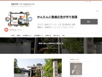 神道大教の三喜神社を参拝する