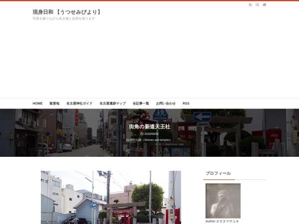 街角の新道天王社