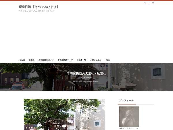 千種区新西の天王社・秋葉社
