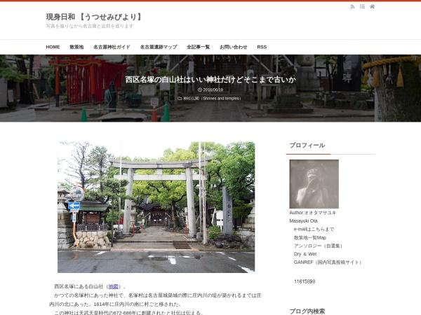 西区名塚の白山社はいい神社だけどそこまで古いか
