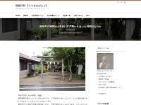 稲生町の神明社は本当に江戸期からあった神明社なのか