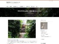 芳野社宮司神社は本当に竹腰家が建てたものなのか