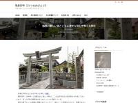 戦後の新しい街とともに歴史を刻む平和ヶ丘神社