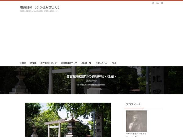 名古屋港総鎮守の築地神社<後編>