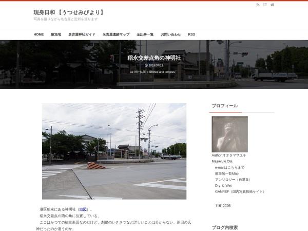 稲永交差点角の神明社