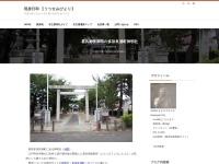 甚兵衛後新田の多加良浦町神明社