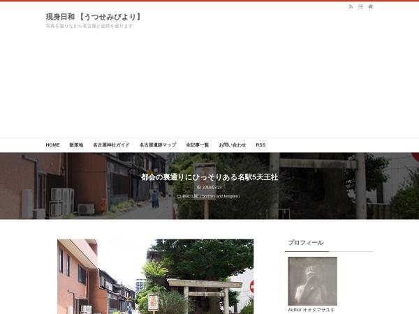 都会の裏通りにひっそりある名駅5天王社