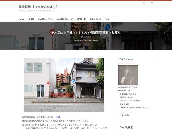 材木店のお宅社かもしれない新尾頭天王社・秋葉社