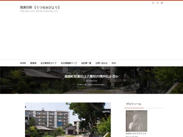 福徳町秋葉社は八龍社の境内社か否か