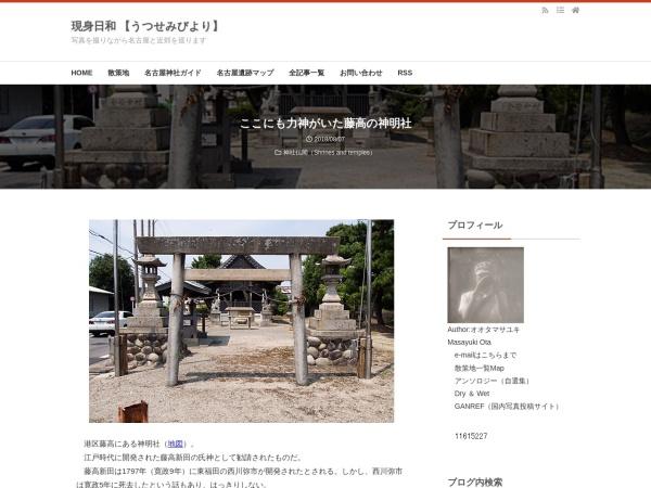 ここにも力神がいた藤高の神明社