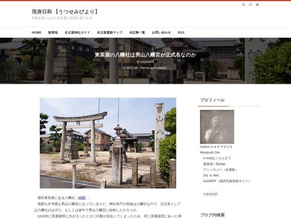 東茶屋の八幡社は男山八幡宮が正式名なのか
