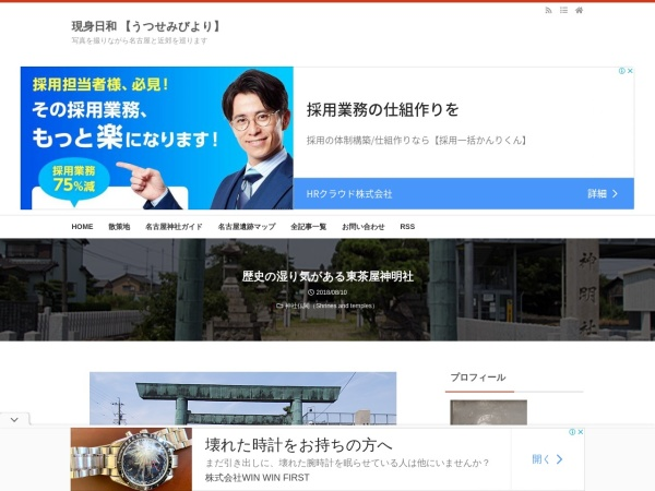 歴史の湿り気がある東茶屋神明社