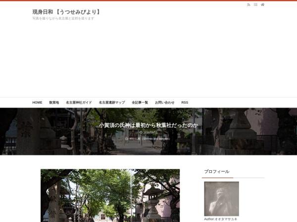 小賀須の氏神は最初から秋葉社だったのか