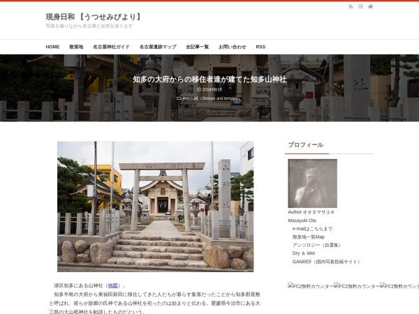 知多の大府からの移住者達が建てた知多山神社