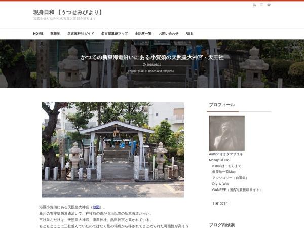 かつての新東海道沿いにある小賀須の天照皇大神宮・天王社