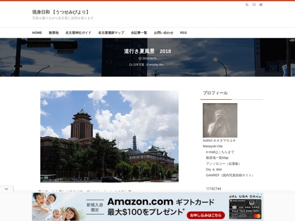 道行き夏風景 2018