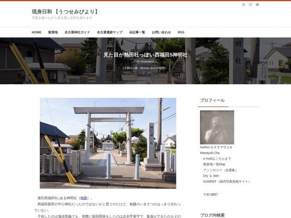 見た目が熱田社っぽい西福田5神明社