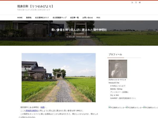 長い参道を持つ田んぼに囲まれた畑中神明社
