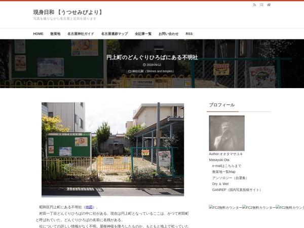 円上町のどんぐりひろばにある不明社