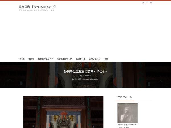 妙興寺に三度目の訪問<その2>