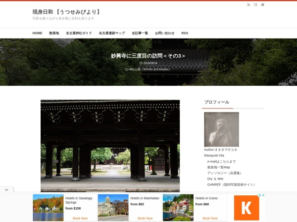 妙興寺に三度目の訪問<その3>